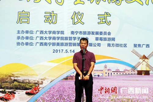 南宁市旅游发展委员会党组书记、主任黄永久致辞。