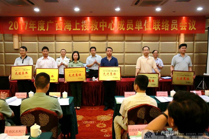 2017年广西海上搜救中心成员单位联络员会议召开