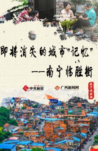 """【H5】即将消失的城市""""记忆""""——南宁临胜街"""