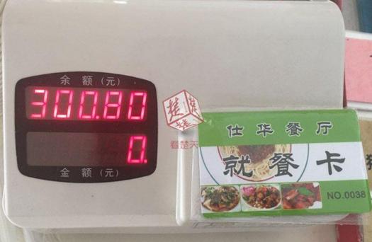 """打工男破解食堂饭卡""""吃白食"""" 专点贵菜露出马脚"""