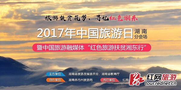 中国旅游融媒体湘东行将启动