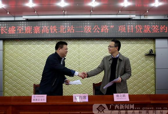农行鹿寨县支行大力支持地方基础设施建设