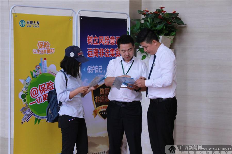 """农银人寿广西分公司开展""""树立风险防范意识,远离非法集资""""主题宣传活动"""