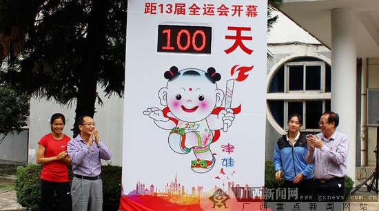 全运倒计时100天 广西已有125名运动员获决赛资格