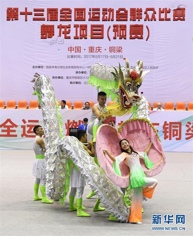 (体育)(4)第十三届全运会舞龙项目预赛拉开帷幕