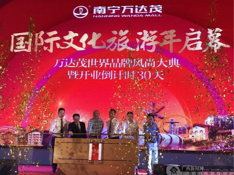 6月17日南宁万达茂开业 200家世界品牌汇聚首秀