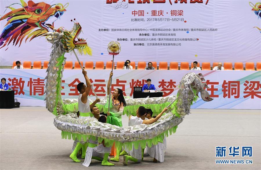 (体育)(3)第十三届全运会舞龙项目预赛拉开帷幕