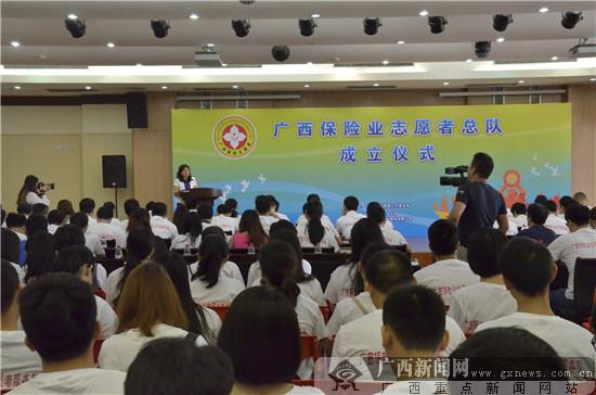 广西分公司成立志愿者支队并积极参与公益活动