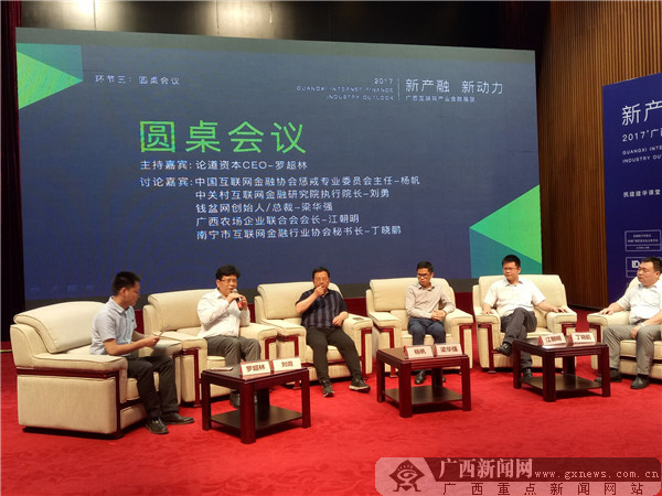 """民建建华课堂""""新产融、新动力""""在南宁举行"""