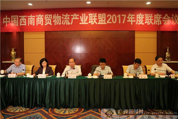 中国西南商贸物流产业联盟2017年度联席会议在南宁召开