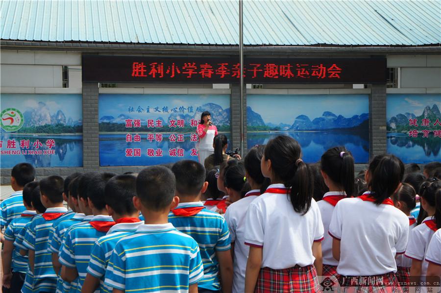 桂林市胜利小学举行春季亲子趣味运动会