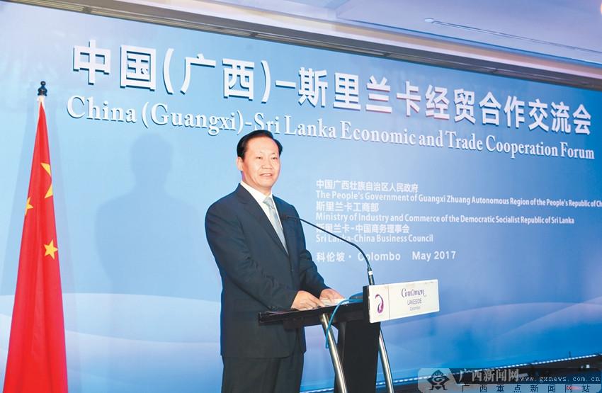 中国(广西)-斯里兰卡经贸合作交流会在科伦坡举行