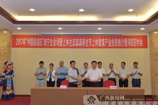 """上林县""""5.19""""生态旅游养生节项目签约29亿元"""