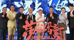 《荡寇风云》北京首映