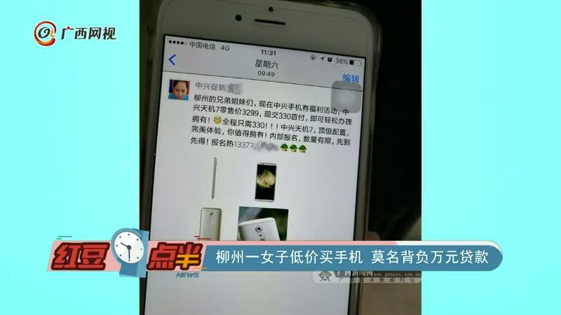 柳州一女子低价买手机 莫名背负万元贷款