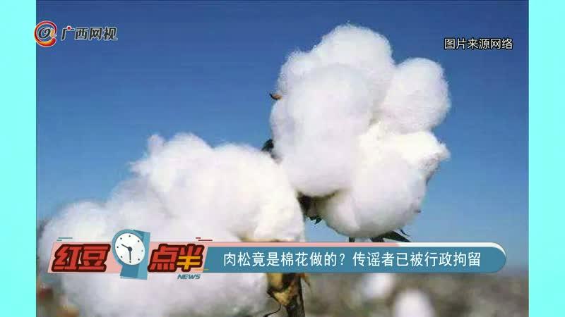 肉松竟是棉花做的?传谣者已被行政拘留