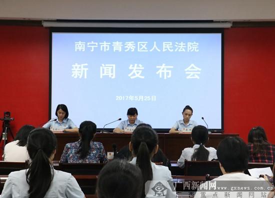 南宁市青秀区人民法院严打金融领域犯罪
