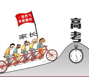 [世博娱乐官网(中国)]高考倒计时