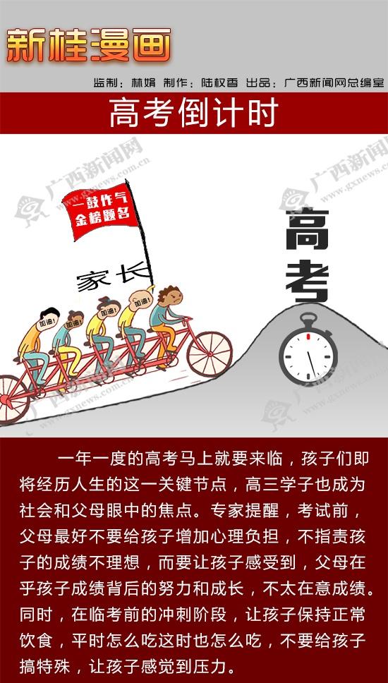 [新桂漫画]高考倒计时