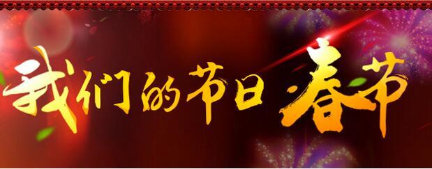 2016我们的节日・春节