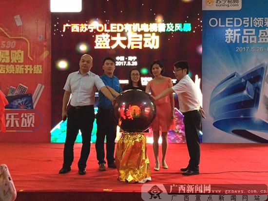 广西苏宁OLED有机电视普及风暴来袭 新店礼献全城