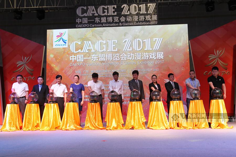 [高清]2017中国―东盟博览会动漫游戏展在邕举行