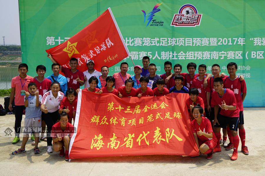 全运会笼式足球B区预赛:海南男女队双双晋级决赛