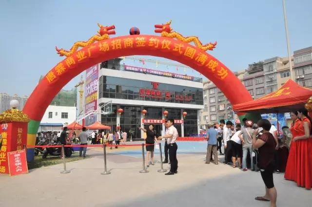 唐霖商业广场举行招商签约仪式