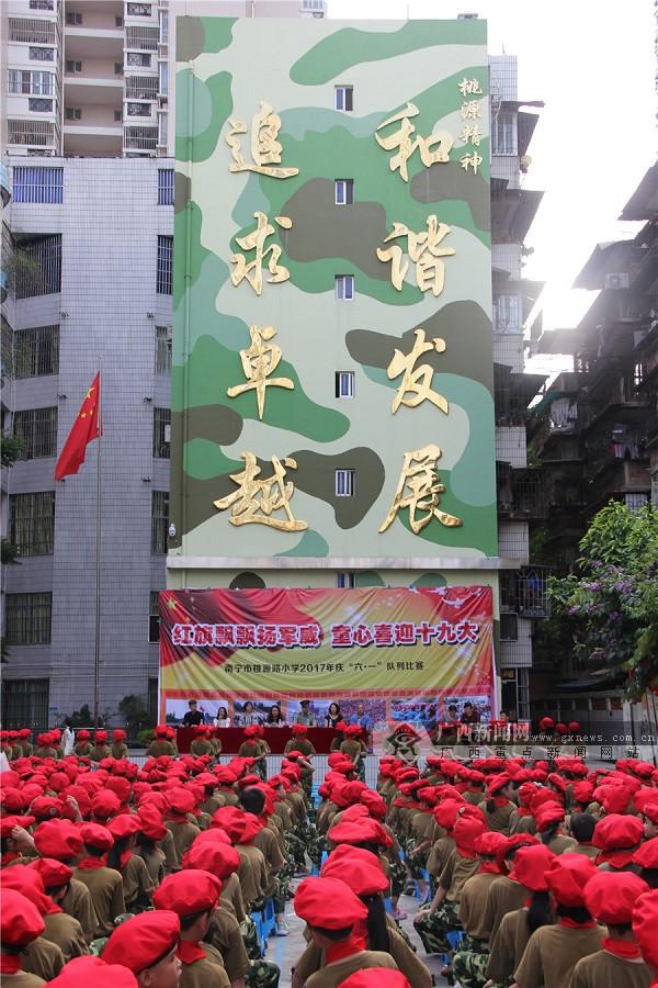 """桃源路小学庆""""六一""""列队比赛 红旗飘飘扬军威(图)"""