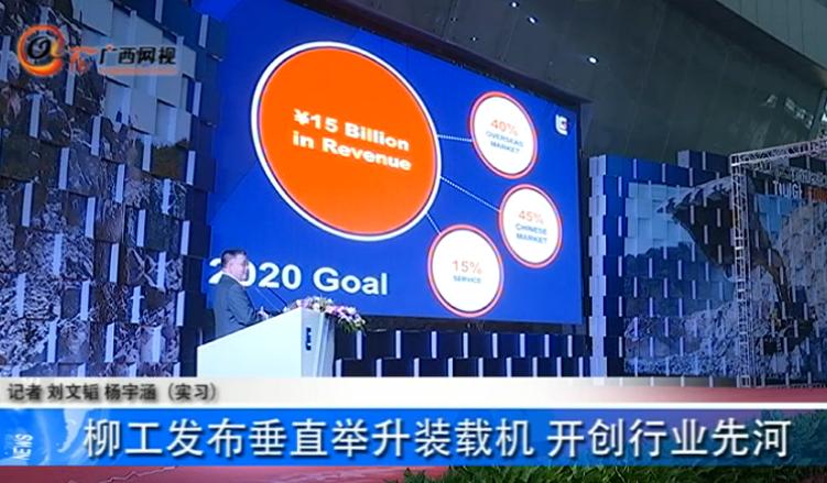 柳工发布垂直举升装载机 开创行业先河-广西网视