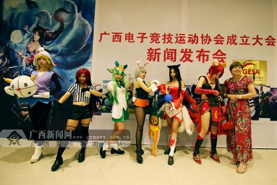 广西电竞协会正式挂牌成立 将启动广西电竞技联赛