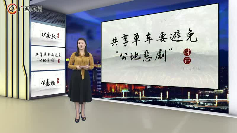 """伊嘉颜时评――共享单车要避免""""公地悲剧"""""""