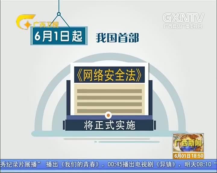 一批新规施行 我国首部《网络安全法》正式实施
