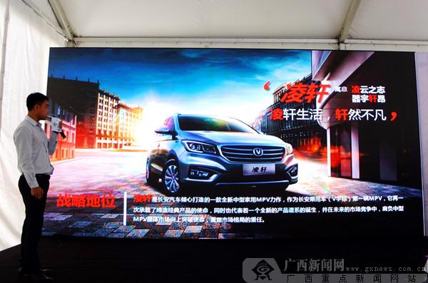 家用七座MPV搅局者 长安凌轩登陆南宁售6.79万起