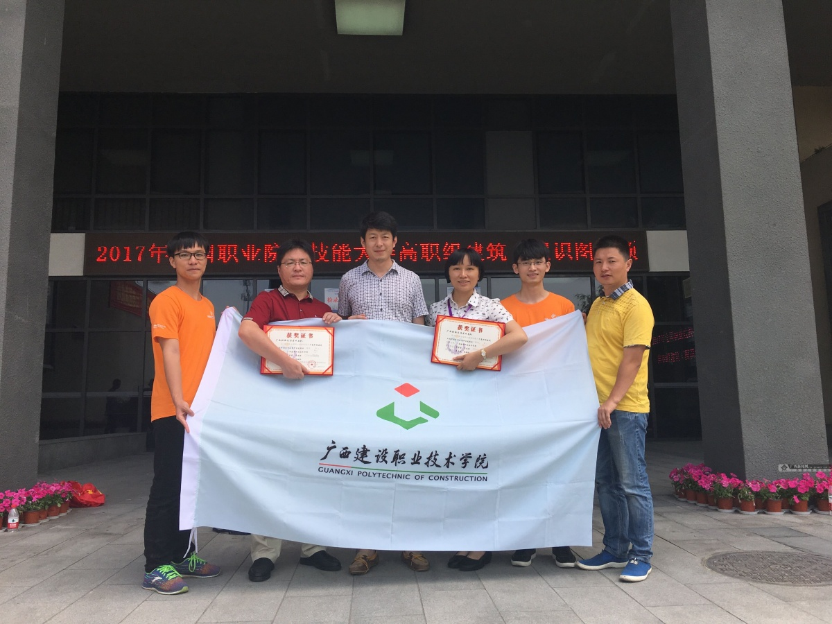 广西建职院获2017年全国职校技能大赛团队二等奖