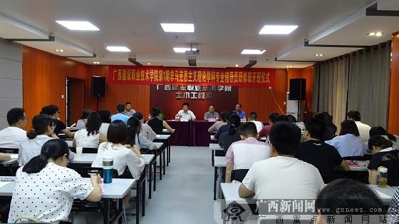 广西首期非马克思主义理论学科辅导员研修班开班