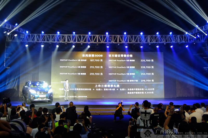 7座SUV东风标致5008全球同步上市 18.77万起售