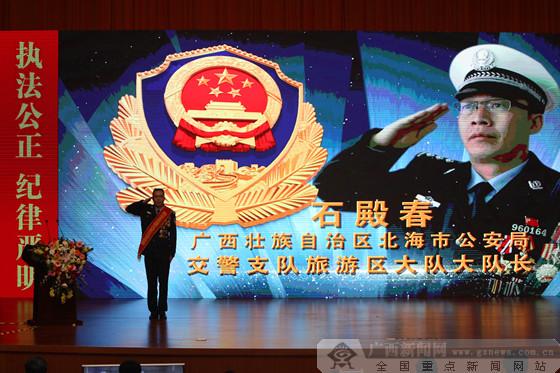 全国公安系统英雄模范立功集体报告会在南宁举行