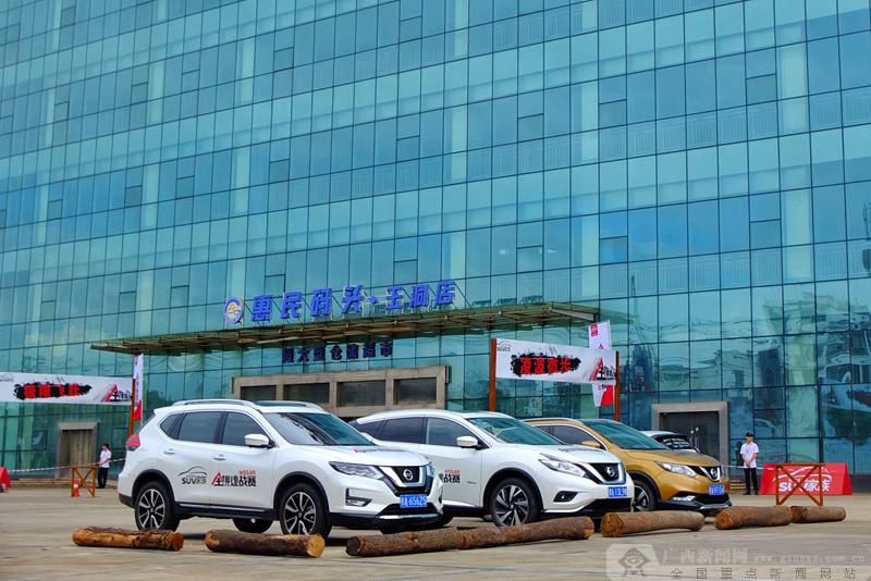 东风日产SUV家族集结NISSAN全境挑战赛南宁站
