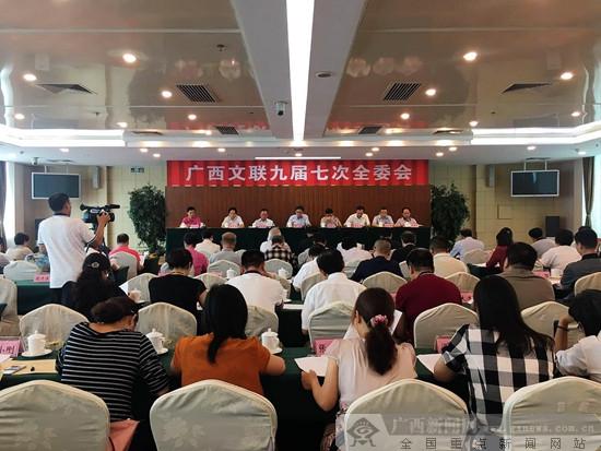 广西文联第九届全委会第七次全会在邕召开