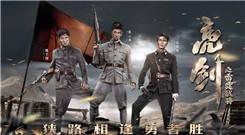 《亮剑之雷霆战将》曝热血海报