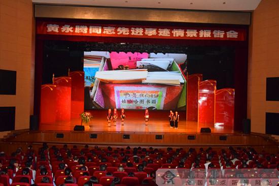 防城港举行黄永腾先进事迹报告会