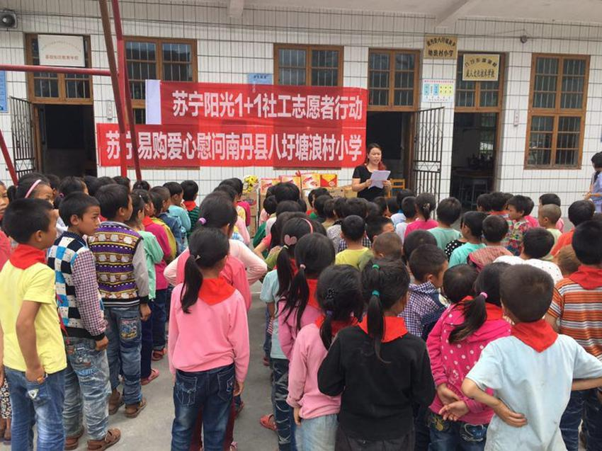 苏宁暖心公益行 为童年梦想助力