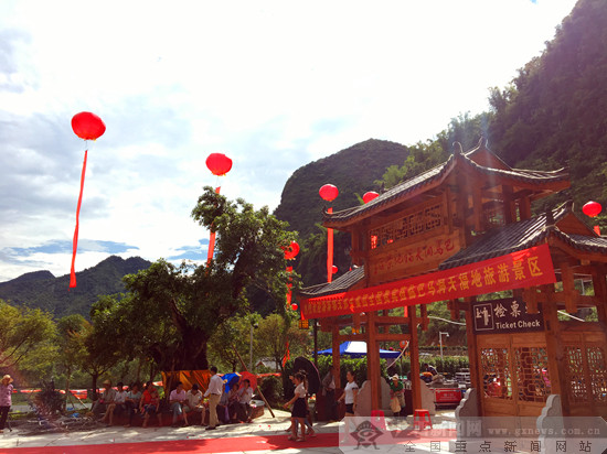 广西巴马洞天福地旅游景区举行推介大会