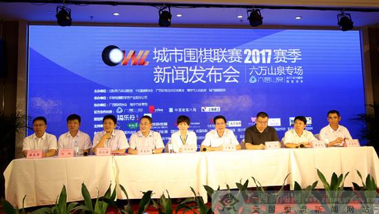2017城围联6月24日在邕揭幕 参赛队伍来自3大洲