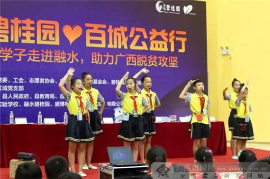 """""""梦想碧桂园・百城公益行""""活动走进融水"""