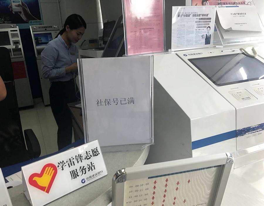 南宁:到银行办社保卡 耗时耗力真折腾(图)