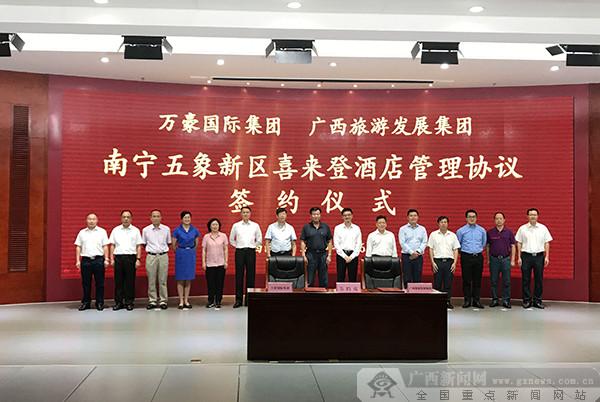 广西旅游发展集团与万豪国际集团签订酒店管理协议