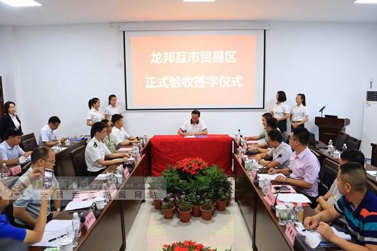 广西龙邦边民互市贸易区正式通过验收(图)