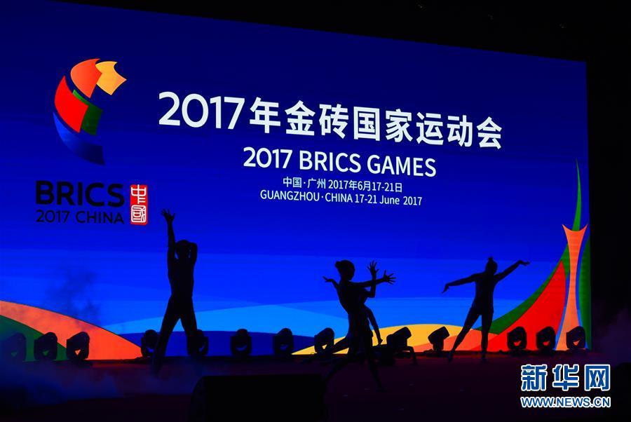 (体育)(2)2017年金砖国家运动会在广州开幕